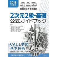 著:コンピュータ教育振興協会 出版社:日経BP社 発行年月:2018年02月