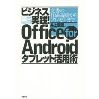著:井上健語 出版社:日経BP社 発行年月:2015年04月