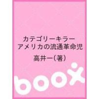 著:高井一 出版社:日本貿易振興会 発行年月:1996年05月 シリーズ名等:ジェトロ叢書