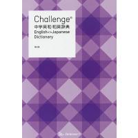 Challenge中学英和・和英辞典/橋本光郎/小池生夫/浅羽亮一