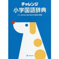 チャレンジ小学国語辞典/桑原隆