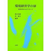 編著:鈴木幸毅 編著:所伸之 出版社:文真堂 発行年月:2008年05月