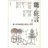 出版社:能楽学会 発行年月:2011年04月