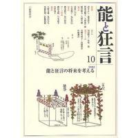 出版社:能楽学会 発行年月:2012年04月