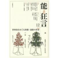 出版社:能楽学会 発行年月:2014年08月