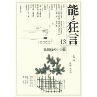 出版社:能楽学会 発行年月:2015年05月