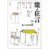 出版社:能楽学会 発行年月:2016年09月