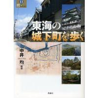 編著:中井均 出版社:風媒社 発行年月:2010年10月 シリーズ名等:爽BOOKS