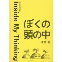 著:新宮晋 出版社:ブレーンセンター 発行年月:2013年10月