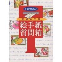 著:花城祐子 出版社:マール社 発行年月:1999年02月