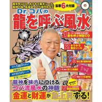 Dr.コパの龍を呼ぶ風水/小林祥晃|boox