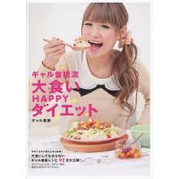 ギャル曽根流大食いHAPPYダイエット/ギャル曽根|boox