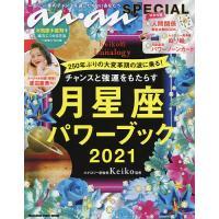 〔予約〕'21 チャンスと強運をもたらす月星座パ/Keiko