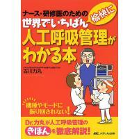 世界でいちばん愉快に人工呼吸管理がわかる本 ナース・研修医のための/古川力丸
