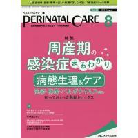 ペリネイタルケア 周産期医療の安全・安心をリードする専門誌 vol.38no.8(2019August)