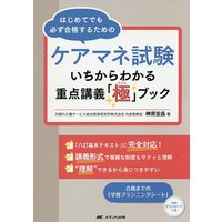 ケアマネ試験いちからわかる重点講義「極」ブック はじめてでも必ず合格するための/榊原宏昌 boox