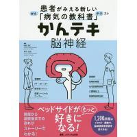 かんテキ脳神経/岡崎貴仁/青木志郎/百田武司