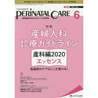 ペリネイタルケア 周産期医療の安全・安心をリードする専門誌 vol.39no.6(2020June)