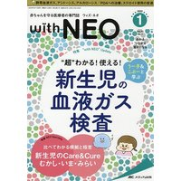 with NEO 赤ちゃんを守る医療者の専門誌 Vol.33No.1(2020-1)