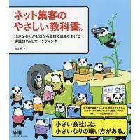 ネット集客のやさしい教科書。 小さな会社がゼロから最短で成果をあげる実践的Webマーケティング/高田晃|boox