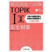 日曜はクーポン有/ 韓国語能力試験TOPIK1〈初級〉完全対策/韓国語評価研究所