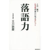 著:立川談慶 出版社:ロングセラーズ 発行年月:2014年09月