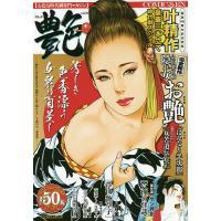 コミック 艶 10
