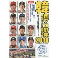 韓国プロ野球観戦ガイド&選手名鑑 2018/室井昌也|boox