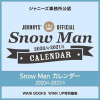 〔予約〕Snow Man CALENDAR 2020.4-2021.3