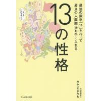 著:みやざきみわ 出版社:ワニブックス 発行年月:2014年11月