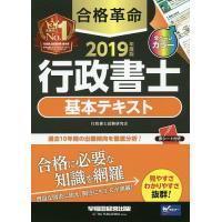 合格革命行政書士基本テキスト 2019年度版/行政書士試験研究会|boox