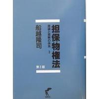 出版社:尚学社 発行年月:2004年04月 シリーズ名等:理論と実際の体系 3