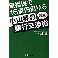 著:小山昇 出版社:あさ出版 発行年月:2010年05月