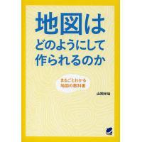 著:山岡光治 出版社:ベレ出版 発行年月:2013年10月