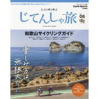 ニッポンのじてんしゃ旅 Vol.06|boox