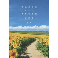 著:詩歩 出版社:三才ブックス 発行年月:2014年07月