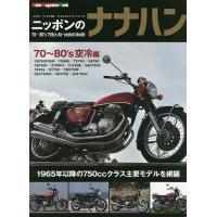 ニッポンのナナハン '70~'80年代の750cc空冷モデル編