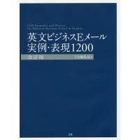 英文ビジネスEメール実例・表現1200/Z会編集部