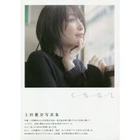 くちなし 上田麗奈写真集|boox