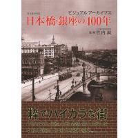 日本橋・銀座の400年 ビジュアルアーカイブス 東京都中央区/竹内誠|boox