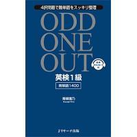 ODD ONE OUT英検1級英単語1400 4択問題で難単語をスッキリ整理/青柳璃乃|boox