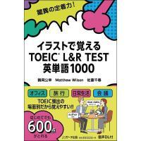 イラストで覚えるTOEIC L&R TEST英単語1000/鶴岡公幸/MatthewWilson/佐藤千春