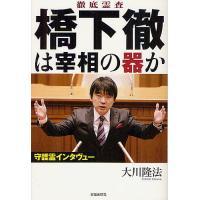 著:大川隆法 出版社:幸福実現党 発行年月:2012年06月
