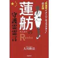 著:大川隆法 出版社:幸福実現党 発行年月:2016年09月