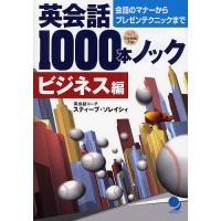 英会話1000本ノック ビジネス編/スティーブ・ソレイシィ|boox