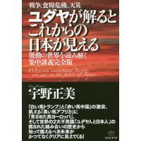 ユダヤが解るとこれからの日本が見える 戦争、食糧危機、天災 激動の世界を読み解く集中講義完全版/宇野正美