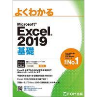 毎日クーポン有/ よくわかるMicrosoft Excel 2019基礎/富士通エフ・オー・エム株式会社