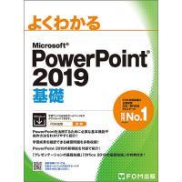 毎日クーポン有/ よくわかるMicrosoft PowerPoint 2019基礎/富士通エフ・オー・エム株式会社