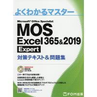 毎日クーポン有/ MOS Excel 365&2019 Expert対策テキスト&問題集 Microsoft Office Specialist