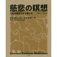 慈悲の瞑想 フルバージョン 人生を開花させる慈しみ/アルボムッレ・スマナサーラ